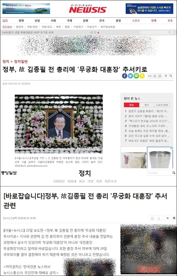 <뉴시스>의 무궁화대훈장 오보와 이를 인용했던 <중앙일보>의 정정 보도