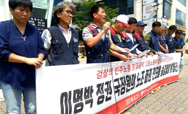 민주노총 경남본부는 6월 21일 경남지방노동위원화 앞에서 기자회견을 열어 이동걸 위원장의 사퇴 등을 촉구했다.