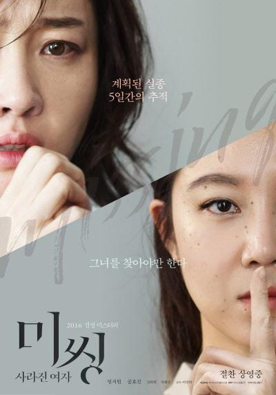 영화 <미씽: 사라진 여자> 포스터.