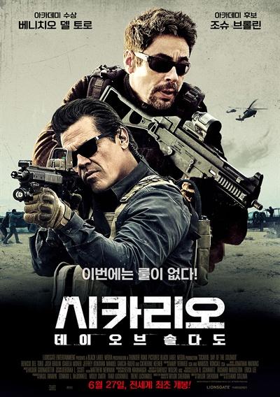 영화 <시카리오: 데이 오브 솔다도> 포스터.
