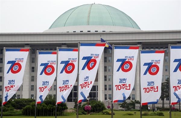 제헌절을 한 달 앞둔 17일 서울 여의도 국회의사당 앞에 제헌 70주년을 기념하는 깃발이 펄럭이고 있다.