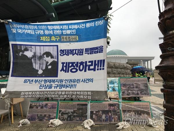 국회 앞 형제복지원 피해자들의 농성이 233일째 이어지고 있다.