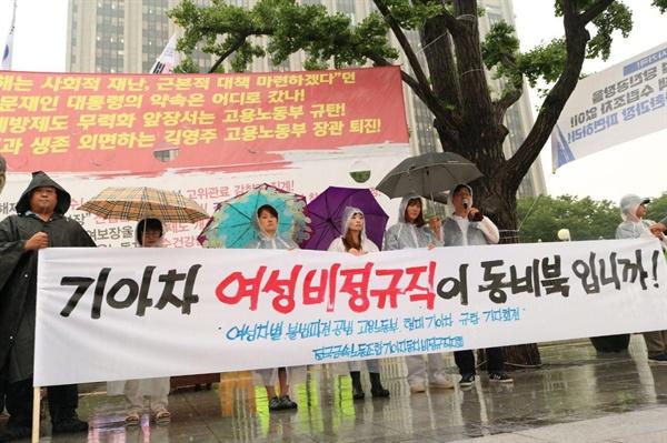 26일 정부서울청사 앞에서 기아자동차 비정규직 지회와 인권단체들이 기자회견을 열고 '기아차의 여성 배제 없는 정규직 전환'을 요구하고 있다.