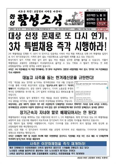 기아자동차지부 화성지회가 23일 낸 노조 소식지, '준비 없는 여성 채용은 심각한 문제를 불러올 수 있습니다'라고 적혀 있다.