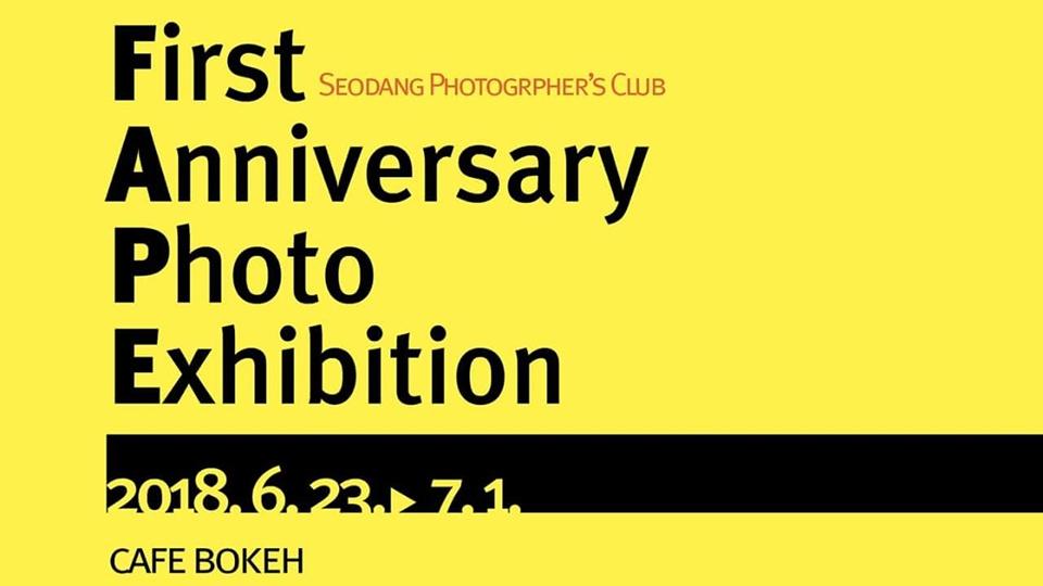 지난 23일 열린 '서당 사진이야기' 사진전시회는 다음 달 1일까지 9일간 열린다.