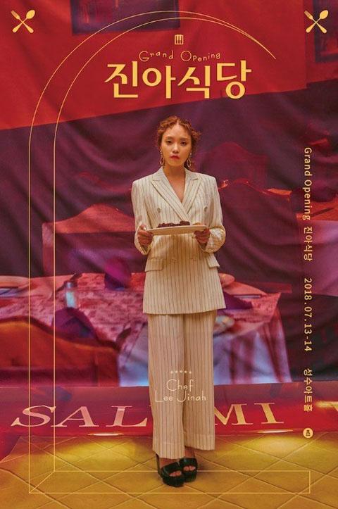 안네나 뮤직의 신예 음악인 이진아.  새 음반 <진아식당 Full Course> 발매와 함께 다음달 13~14일엔 단독 콘서트도 진행한다.