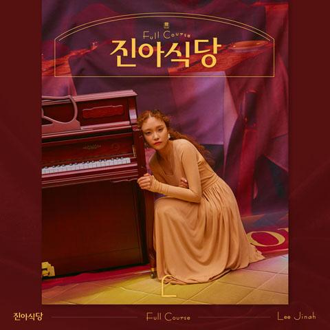 지난 26일 발매된 이진아의 첫 정규 음반 <진아식당 Full Course> 표지