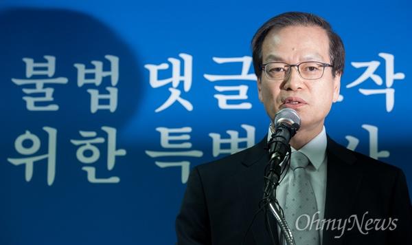 드루킹 댓글 관련 진상조사를 위한 허익범 특별검사가 27일 오후 서울 강남구 특검 사무실에서 첫번째 공식 브리핑을 하고 있다.