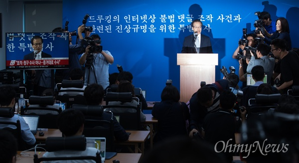 Huhik Bum Special Prosecutor for the investigation into the drunken remarks related to the remark, makes the first official briefing at the office of the special office of the Gangnam District in Seoul on the afternoon of the 27th.