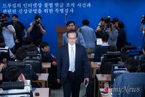 드루킹 댓글 관련 진상조사를 위한 허익범 특별검사가 27일 오후 서울 강남구 특검 사무실에서 첫번째 공식 브리핑을 마치고 자리를 떠나고 있다.