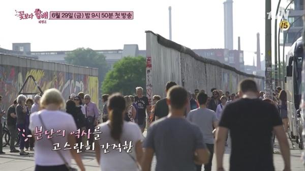 tvN 새 예능 <꽃보다 할배 리턴즈> 예고편.