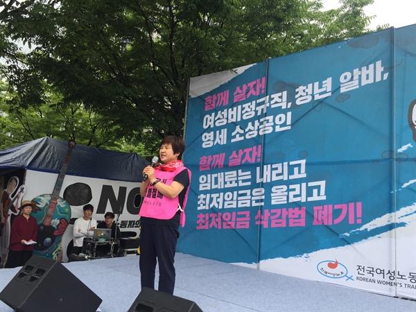 전국여성노동조합은 27일 오후 서울 종로구 광화문 세종로공원에서 '최저임금 인상을 위한 2018 전국여성노동자대회'를 열었다.