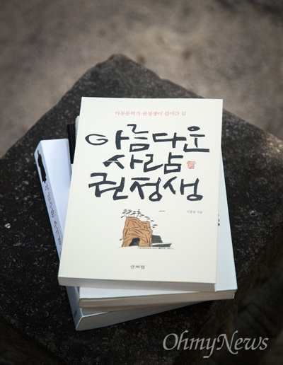 전기 작가 이충렬씨가 집필한  <아름다운 사람 권정생>.
