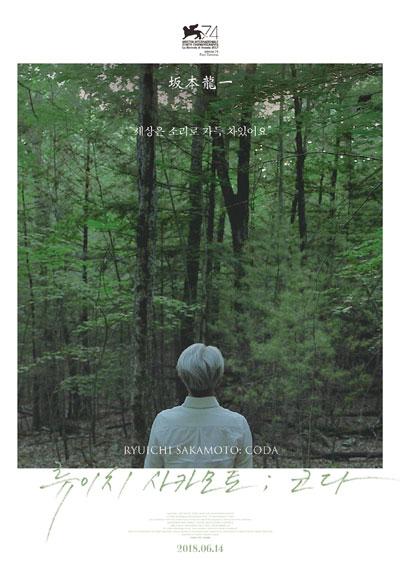 다큐멘터리 영화 <류이치 사카모토 : 코다> 메인포스터 다큐멘터리 영화 <류이치 사카모토 : 코다> 메인포스터