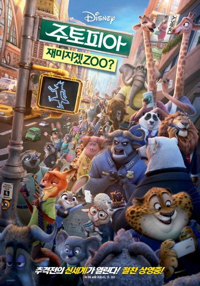 영화 <주토피아> 포스터.
