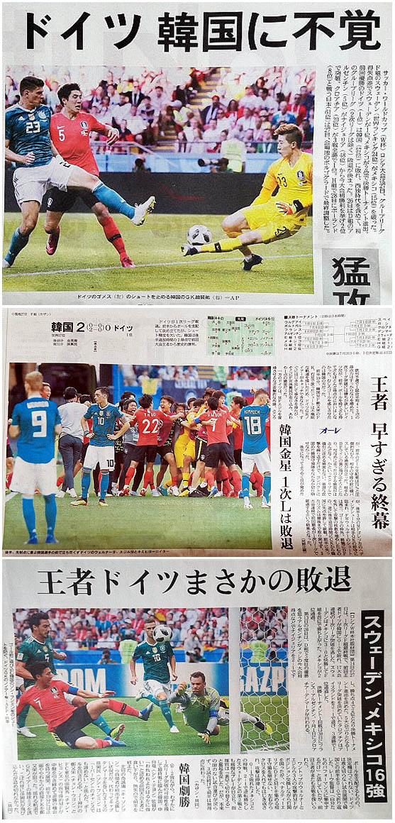 한국의 독일전 승리 소식을 크게 보도하고 있는 28일자 일본 신문들.