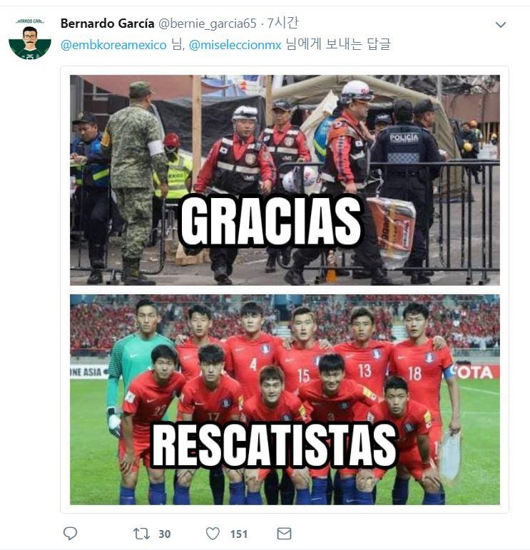 """트위터 아이디 @bernie_garcia65 가 올린 사진. 2017년 멕시코시티 강진 당시 활동한 119구조대의 사진에 """"감사합니다""""라고 썼고, 한국 축구 대표팀 사진에는 """"구조대""""라고 썼다."""