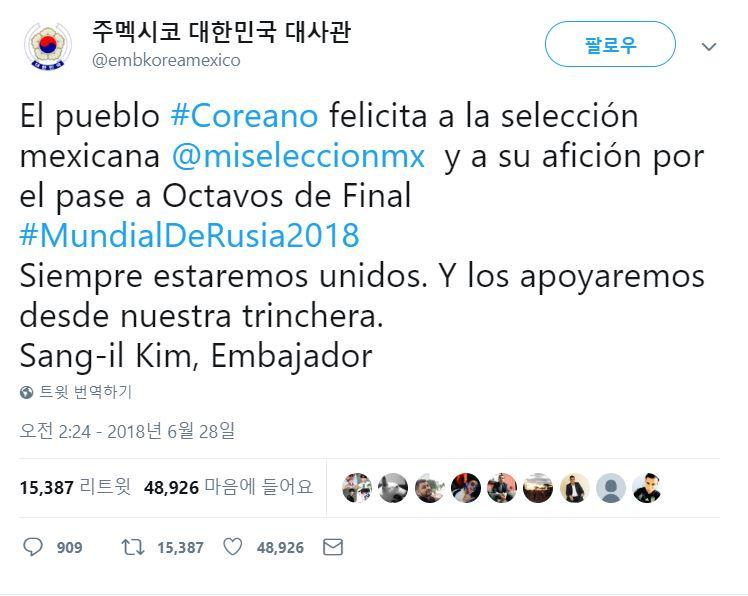 """주멕시코 한국대사관이 한국-독일 전 뒤 올린 트위터. """"한국인들은 멕시코의 2018 러시아월드컵 16강 진출을 축하합니다. 우리는 언제나 하나일 것입니다. 우리는 후방에서 지원하겠습니다. 대사 김상일""""이라고 올렸다."""