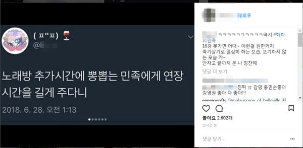 2018 월드컵 조별리그 F조 한국VS독일 경기 이후 SNS반응