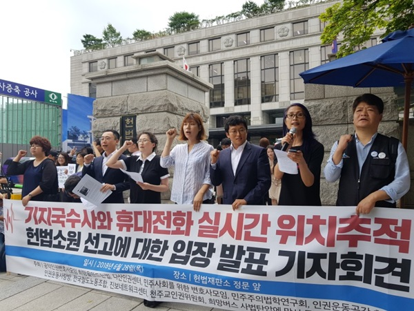 28일 기지국 수사와 휴대전화 실시간 위치추적 헌법소원 선고에 대한 입장 발표