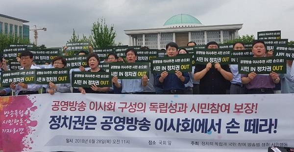 기자회견 방송독립시민행동이 28일 오전 국회 앞에서 기자회견을 열었다.