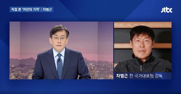 28일 JTBC <뉴스룸>은 차범근 전 대표팀 감독과의 인터뷰를 통해 한국 대표팀의 독일전 승리의 의미를 되짚어 보았다.