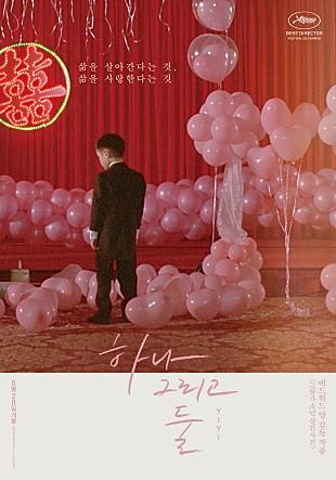 대만 뉴웨이브 대표 감독으로 주목받았던 에드워드 양(1947~2007)의 마지막 영화 <하나 그리고 둘>(2000) 포스터