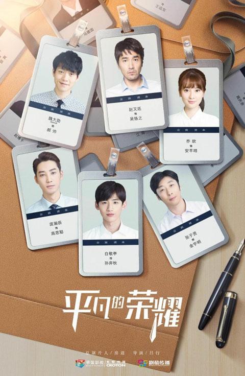 지난 2014년 인기리에 방영된 tvN 드라마 <미생>은 중국 측에 정식으로 판권이 판매되었고 <평범적영요>라는 제목으로 리메이크, 방영될 예정이다.