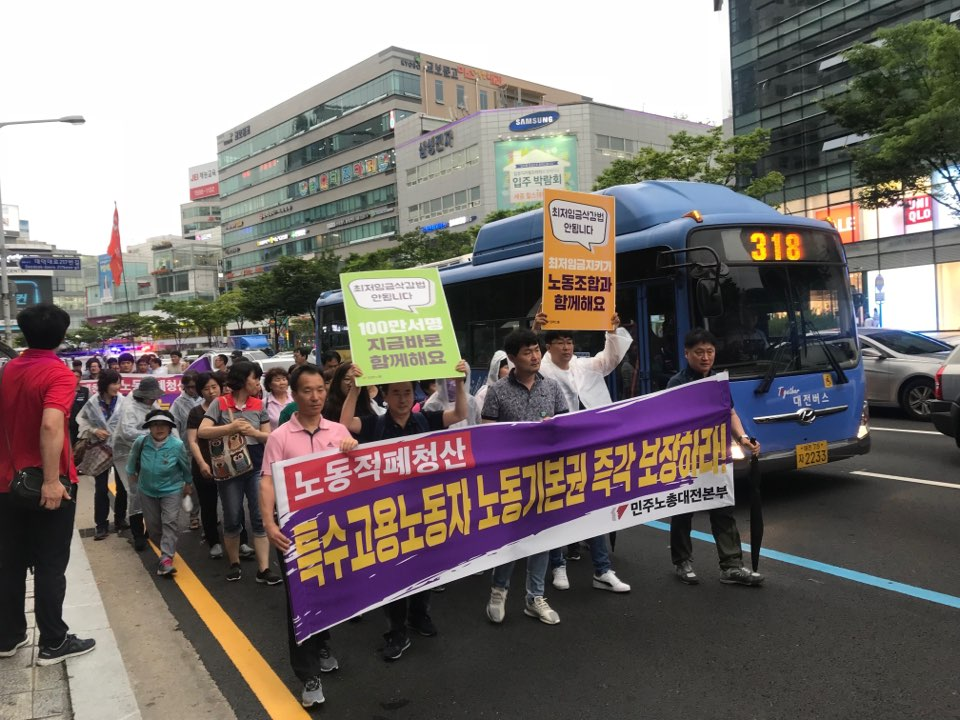 적폐청산 행진을 이어나가는 중인 문화제 참가자들 차별철폐문화제 중 피켓과 프랑을 들고 적폐청산 행진을 이어가는 참가자들