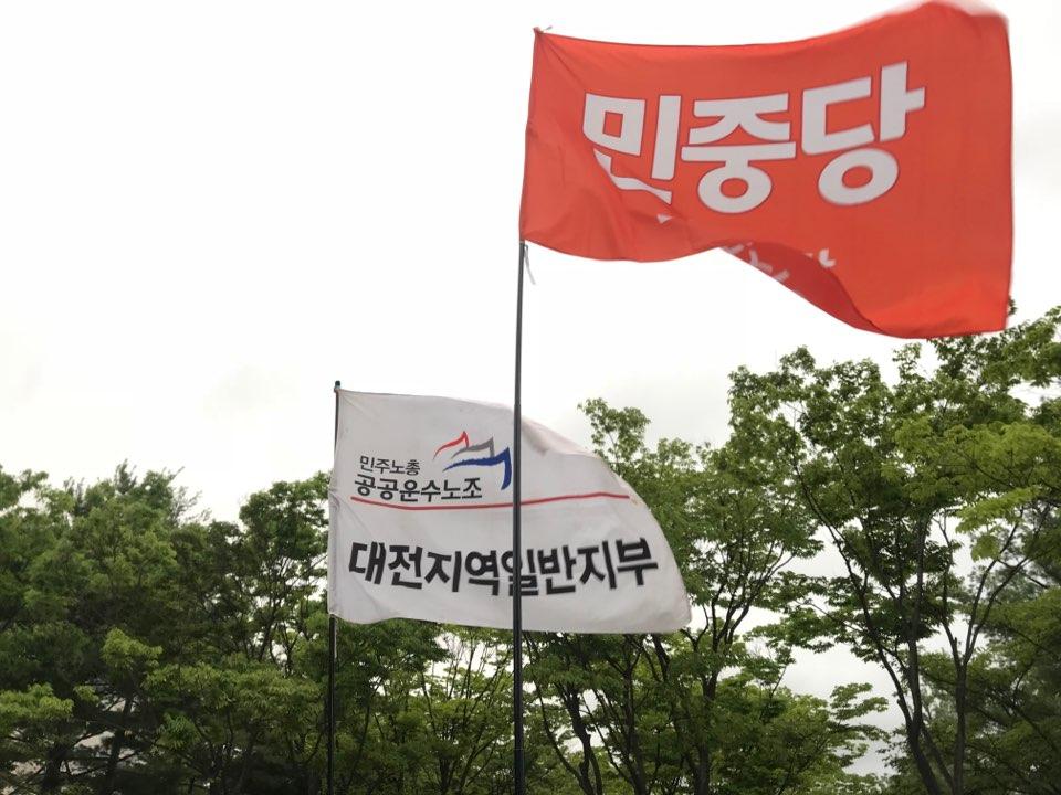 휘날리는 깃발들 문화제에 참석한 공공운수노조 대전지역일반지부와 민중당 깃발이 바람에 휘날리고 있다.