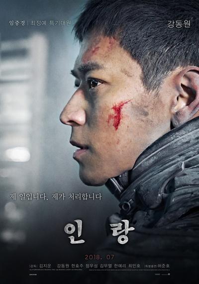 영화 <인랑> 포스터