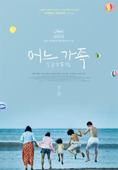 영화 <어느 가족> 포스터