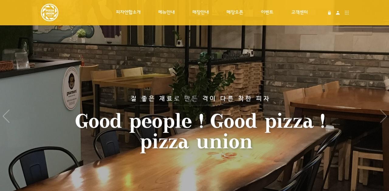 피자연합협동조합 홈페이지