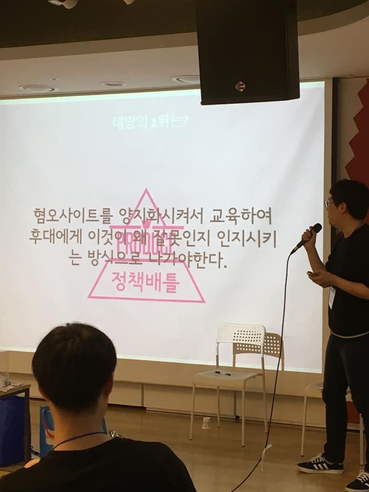 정책배틀 투표결과 시민들을 혐오사이트를 양지화시켜 교육과 토론의 장기적 관점의 해결 방안을 제시했다.
