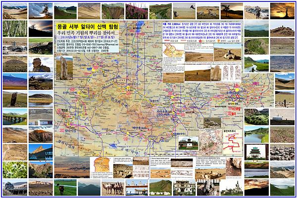몽골 서부 알타이 답사단원들이 12일간 돌아볼 행선지와 눈여겨볼  사진자료들 모습