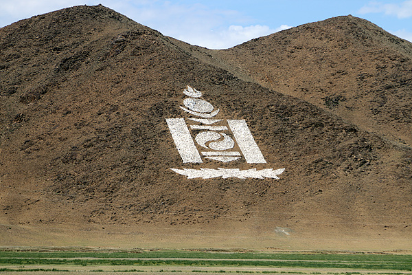 몽골의 큰 도시주변 산에는 몽골상징 문양인 소욤보가 그려져 있었다