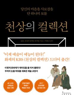 <천상의 컬렉션> 책표지.