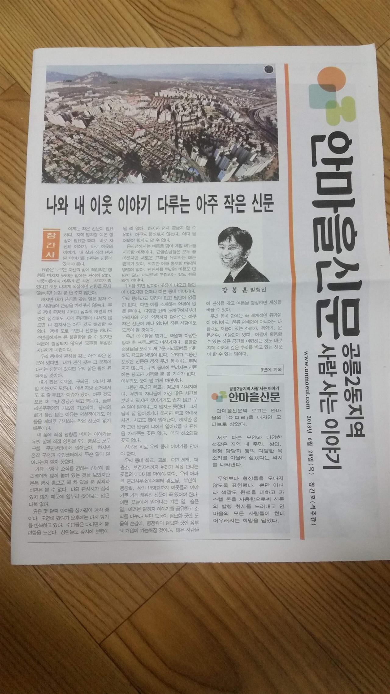 안마을신문 창간호 지난 6월 28일자로 안마을신문 창간호가 나왔습니다.