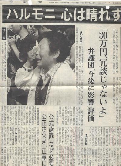 관부재판 1심 판결에서 근로정신대 사건이 기각되자 판결에 비통해 하는 아사히신문 보도 속의 양금덕 할머니 모습.