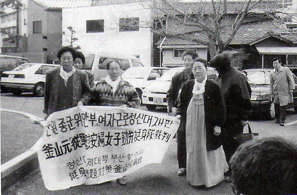 1994년 3월 14일 관부재판 첫번째 당사자 본인 신문을 위해 플래카드를 앞세우고 법원으로 향하는 원고들. 왼쪽부터 양금덕 할머니, 고 이순덕할머니, 광주유족회 이금주 회장