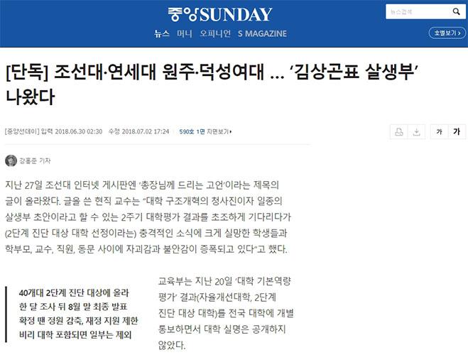 중앙일보는 온라인판 제목을 성공회대에서 '연세대 원주'로 변경했다