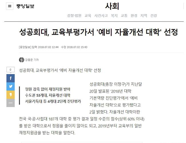 7월2일자 중앙일보 온라인 기사