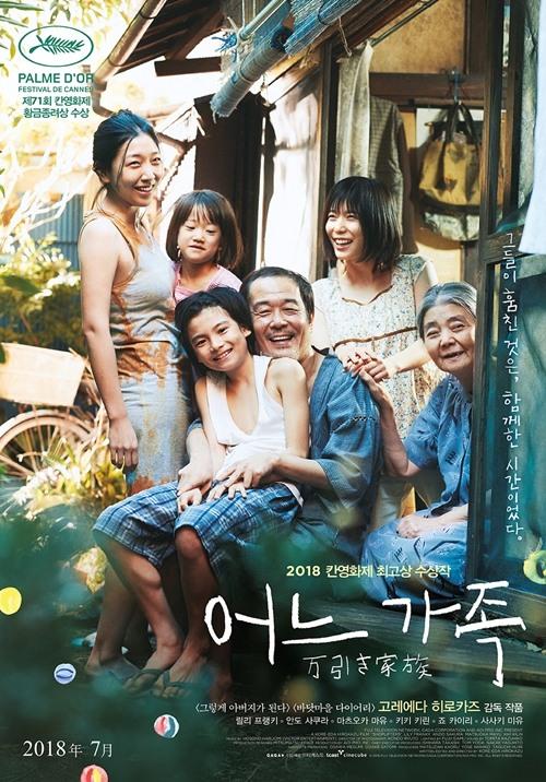 영화 <어느 가족> 공식 포스터.