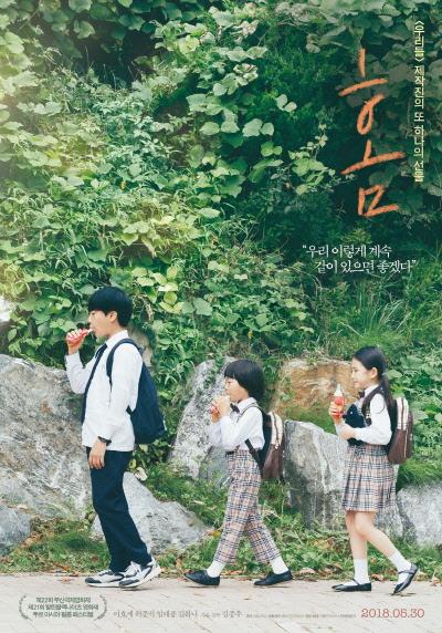 영화 <홈> 포스터.