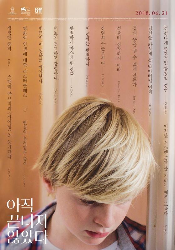 영화 <아직 끝나지 않았다>의 포스터
