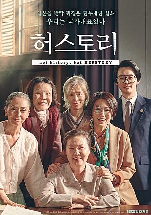 영화 <허스토리> 포스터.