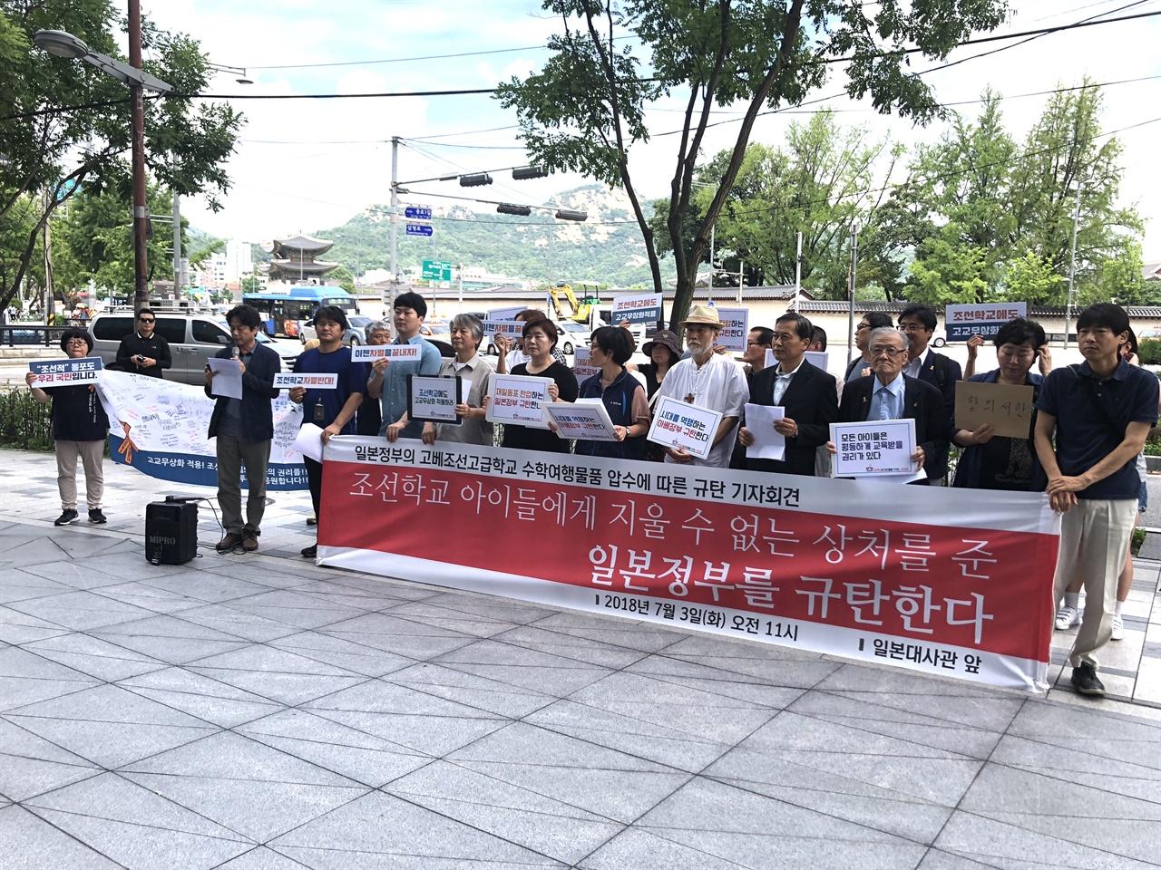 일본정부 규탄 기자회견중  이 날 규탄기자회견에는 조선학교와 아이들을 지키는 시민모임, 조선학교와 함께 하는 사람들 몽당연필 등 250여개 단체가 연명했다.