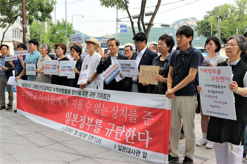 3일 오전 일본대사관 앞에서 열린 일본정부의 고베조선고급학교 수학여행물품 압수에 따른 규탄 기자회견