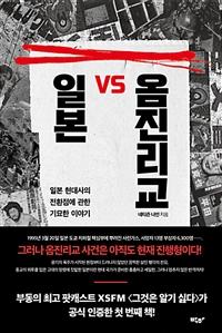 ><일본 vs 옴진리교 > 겉표지.