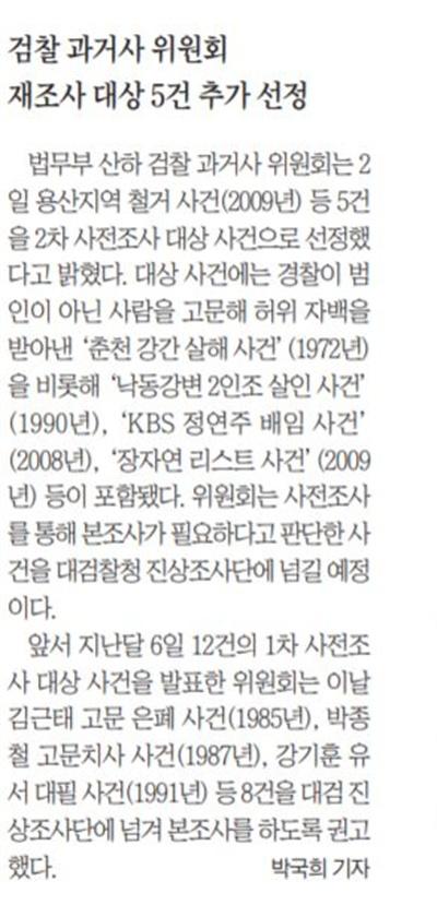2018년 4월 3일자 <조선일보> 지면 기사.